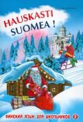 Финский - это здорово! Финский язык для школьников. Книга 2