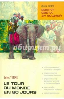 Вокруг света за 80 дней. Книга для чтения на французском языке