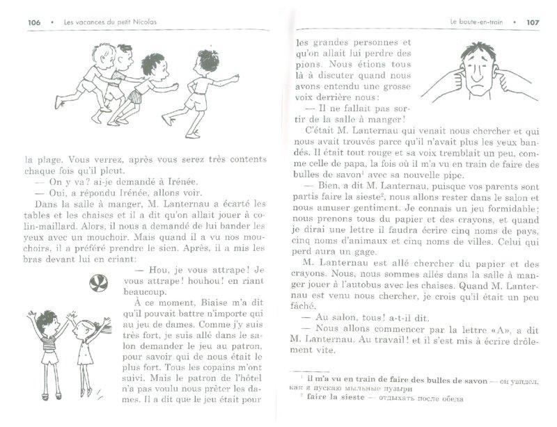Иллюстрация 1 из 7 для Маленький Николя - Рене Госинни   Лабиринт - книги. Источник: Лабиринт