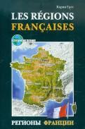 Регионы Франции. Учебное пособие по страноведению