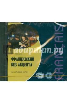 Zakazat.ru: Французский язык без акцента. Начальный курс (CDmp3). Хайдаров Язгар Рифович
