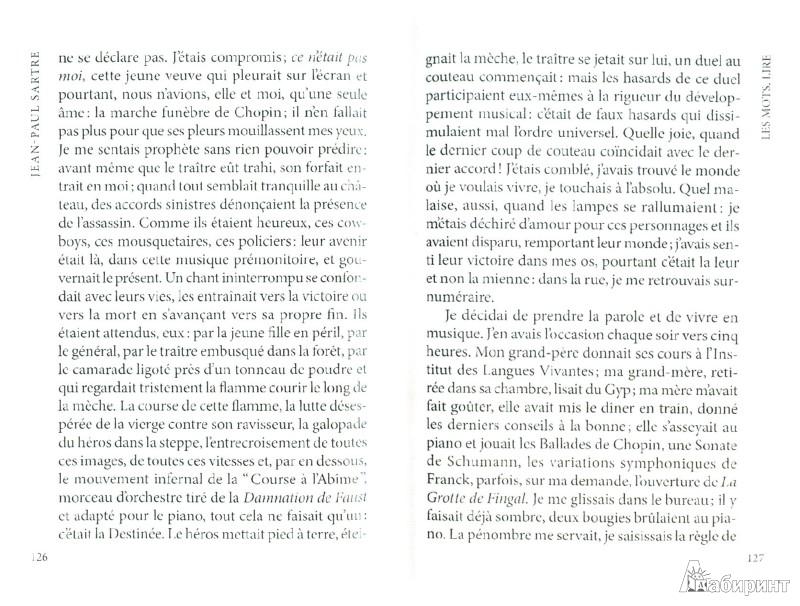 Иллюстрация 1 из 8 для Les Mots - Jean-Paul Sartre   Лабиринт - книги. Источник: Лабиринт