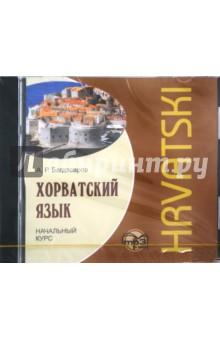 Хорватский язык. Начальный курс (CDmp3) багдасаров а р хорватский язык начальный курс mp3