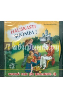 Финский - это здорово! Финский язык для школьников. Часть 1 (CDmp3) кочергина в к hauskasti suomea финский язык для школьников книга 1 аудиокурс mp3