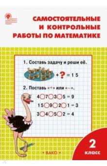 Книга Самостоятельные и контрольные работы по математике  Самостоятельные и контрольные работы по математике 2 класс ФГОС Самостоятельные