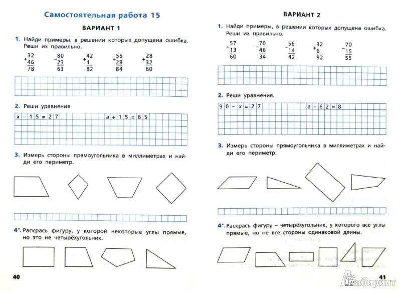 Иллюстрация из для Самостоятельные и контрольные работы по  Иллюстрация 1 из 40 для Самостоятельные и контрольные работы по математике 2 класс ФГОС