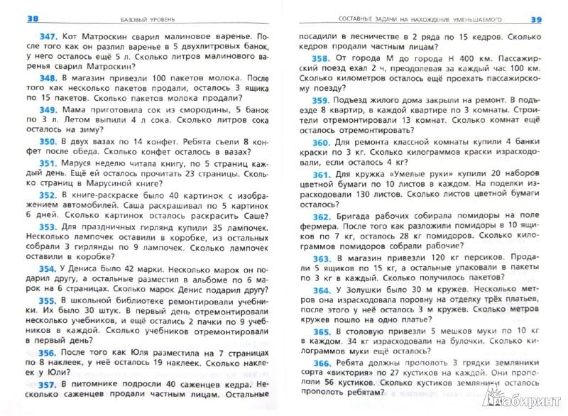 Иллюстрация 1 из 34 для Математика. 2 класс. Сборник текстовых задач. ФГОС | Лабиринт - книги. Источник: Лабиринт