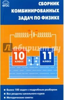 Сборник комбинированных задач по физике. 10-11 классы