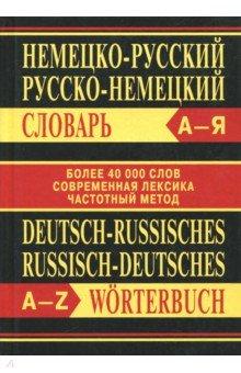 Немецко-русский, русско-немецкий словарь проволока полиграфическая ее можно для машин отечественного и зарубежного