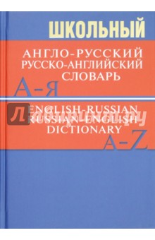 Школьный англо-русский, русско-английский словарь. 15000 слов