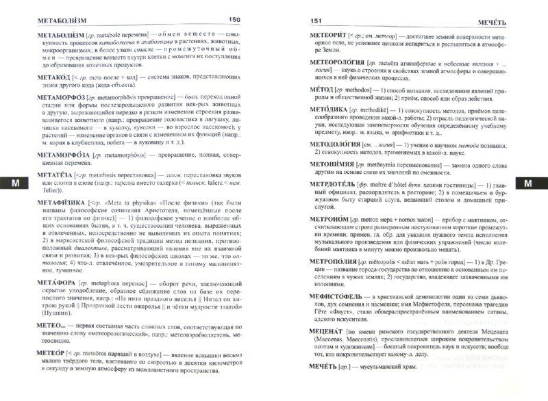 Иллюстрация 1 из 14 для Школьный словарь иностранных слов | Лабиринт - книги. Источник: Лабиринт