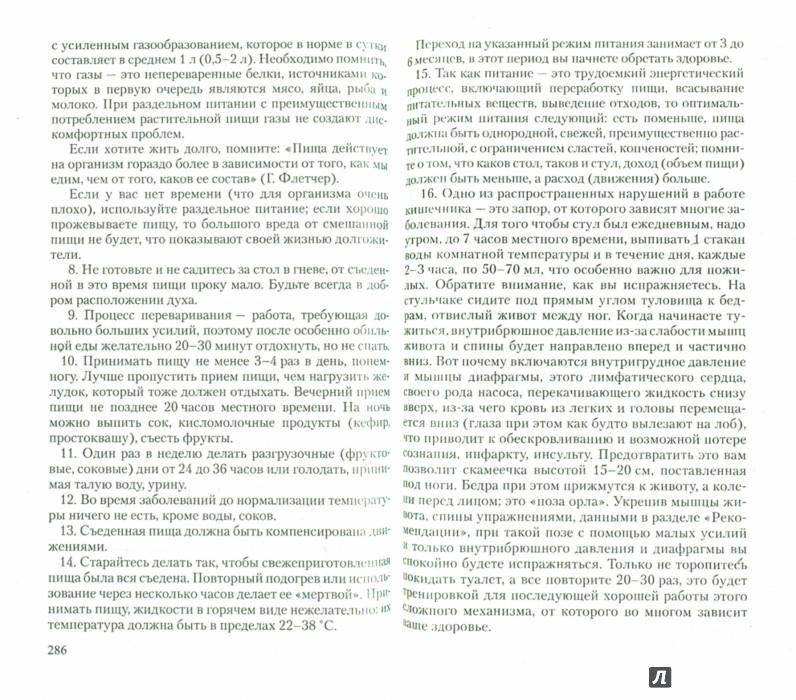 Иллюстрация 1 из 21 для Эндоэкология здоровья - Неумывакин, Неумывакина | Лабиринт - книги. Источник: Лабиринт