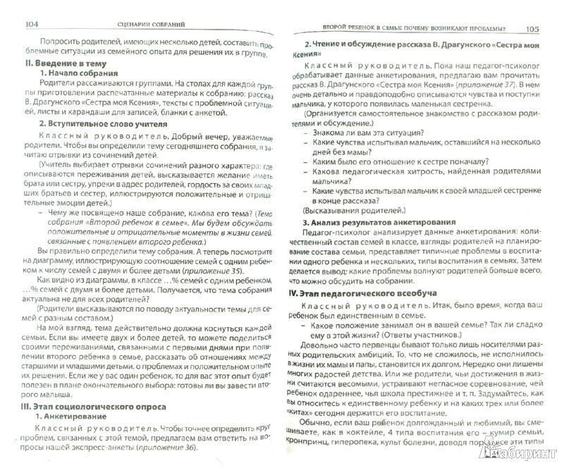 Иллюстрация 1 из 6 для Родительские собрания. 3 класс. ФГОС - Яценко, Чупина | Лабиринт - книги. Источник: Лабиринт