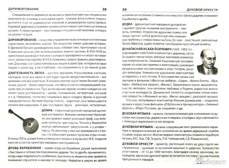 Иллюстрация 1 из 24 для Музыкальный словарь. Начальная школа. ФГОС | Лабиринт - книги. Источник: Лабиринт