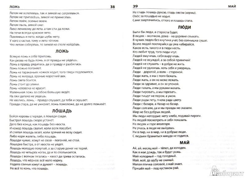 Иллюстрация 1 из 10 для Пословицы, поговорки и крылатые выражения. Начальная школа. ФГОС | Лабиринт - книги. Источник: Лабиринт