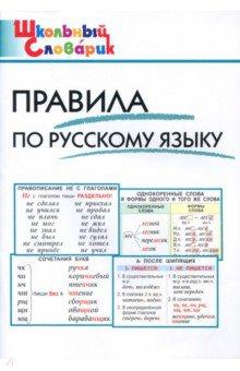 Правила по русскому языку. Начальная школа. ФГОС