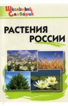 Растения России. ФГОС