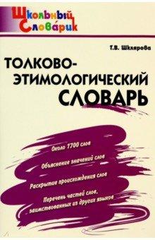 Толково-этимологический словарь. Начальная школа. ФГОС