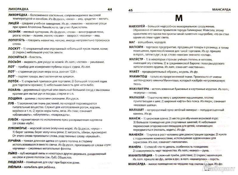 Иллюстрация 1 из 18 для Толково-этимологический словарь. Начальная школа. ФГОС - Татьяна Шклярова | Лабиринт - книги. Источник: Лабиринт