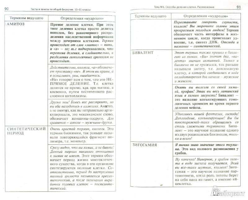 Иллюстрация 1 из 5 для Тесты, зачеты, блицопросы по общей биологии. 10–11 классы - Ильдар Мухамеджанов | Лабиринт - книги. Источник: Лабиринт