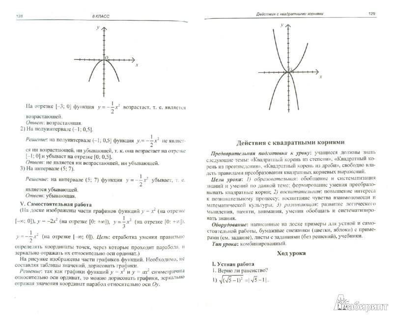 Иллюстрация 1 из 21 для Открытые уроки алгебры. 7-8 классы - Наталья Барсукова | Лабиринт - книги. Источник: Лабиринт