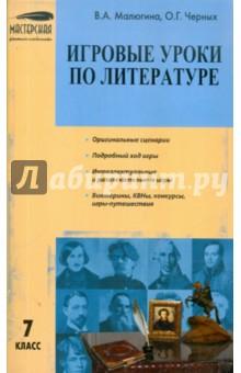 Игровые уроки по литературе. 7 класс