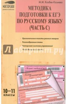 Методика подготовки к ЕГЭ по русскому языку (часть С). 10–11 классы