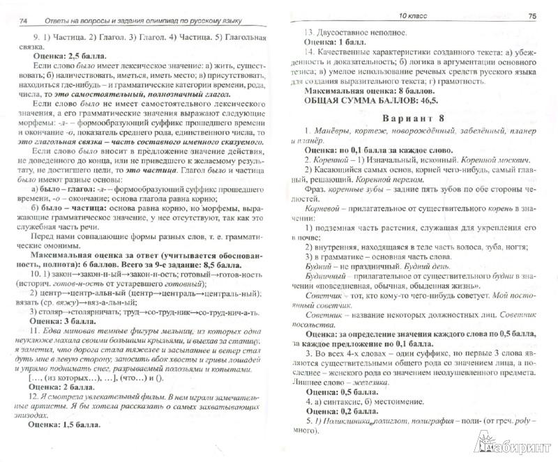 Иллюстрация 1 из 25 для Олимпиады по русскому языку и литературе. 9-11 классы. ФГОС | Лабиринт - книги. Источник: Лабиринт