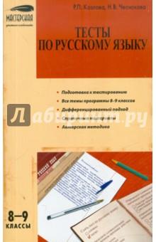Тесты по русскому языку. 8-9 классы