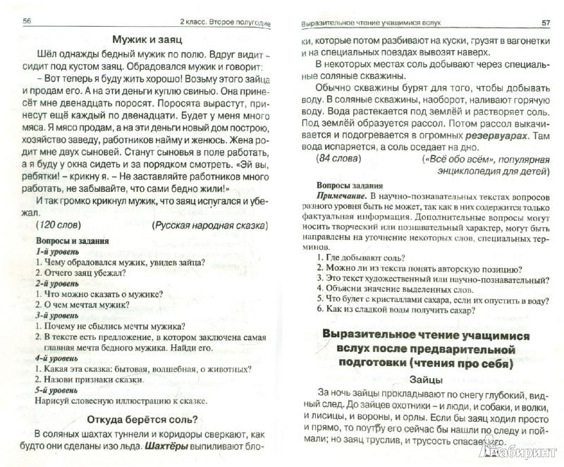 Иллюстрация 1 из 11 для Литературное чтение. 1-4 класс. Проверочные работы - Светлана Сабельникова   Лабиринт - книги. Источник: Лабиринт