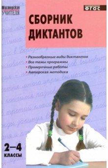 Сборник диктантов и проверочных работ по русскому языку. 2-4 классы. ФГОС
