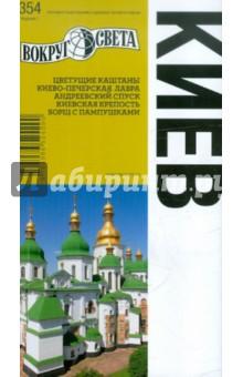 Киев. Издание 1
