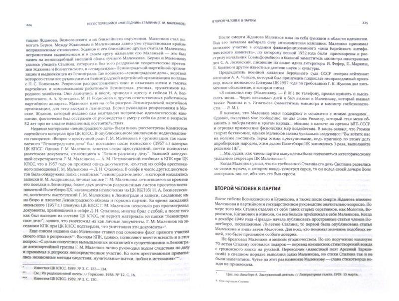 Иллюстрация 1 из 20 для Они окружали Сталина - Рой Медведев | Лабиринт - книги. Источник: Лабиринт