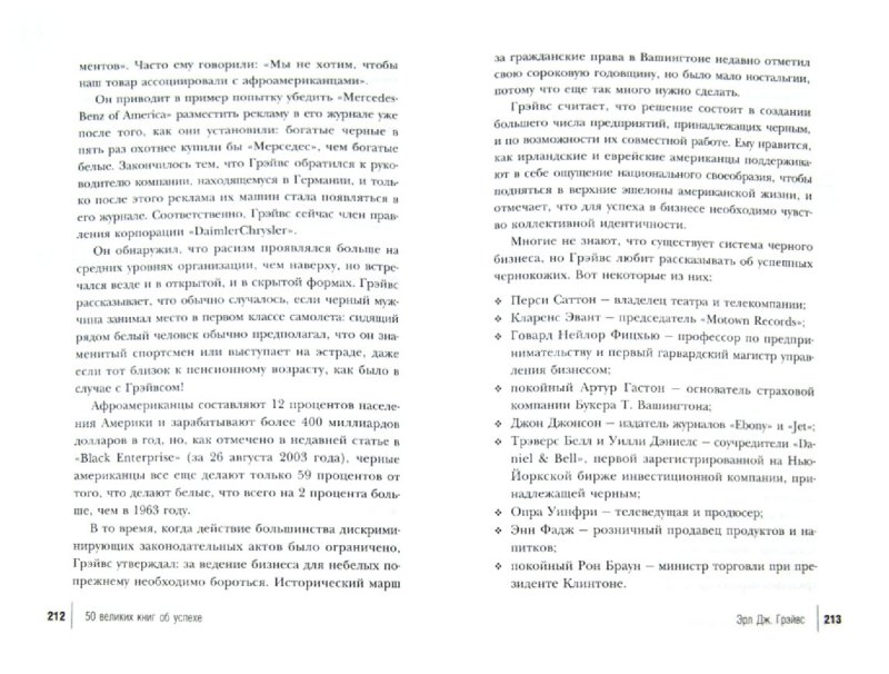 Иллюстрация 1 из 25 для 50 великих книг об успехе - Том Батлер-Боудон   Лабиринт - книги. Источник: Лабиринт