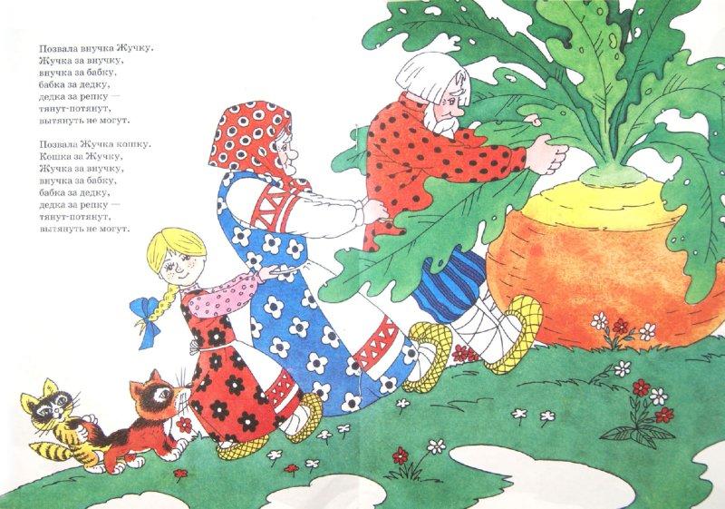 Иллюстрация 1 из 3 для Репка   Лабиринт - книги. Источник: Лабиринт