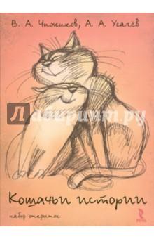 Кошачьи истории. Набор открыток. Усачев Андрей Алексеевич