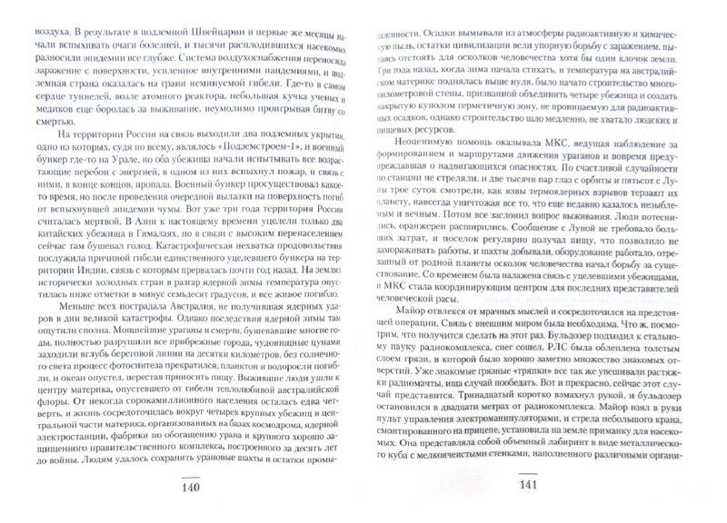 Иллюстрация 1 из 2 для Древний. Катастрофа - Сергей Тармашев | Лабиринт - книги. Источник: Лабиринт