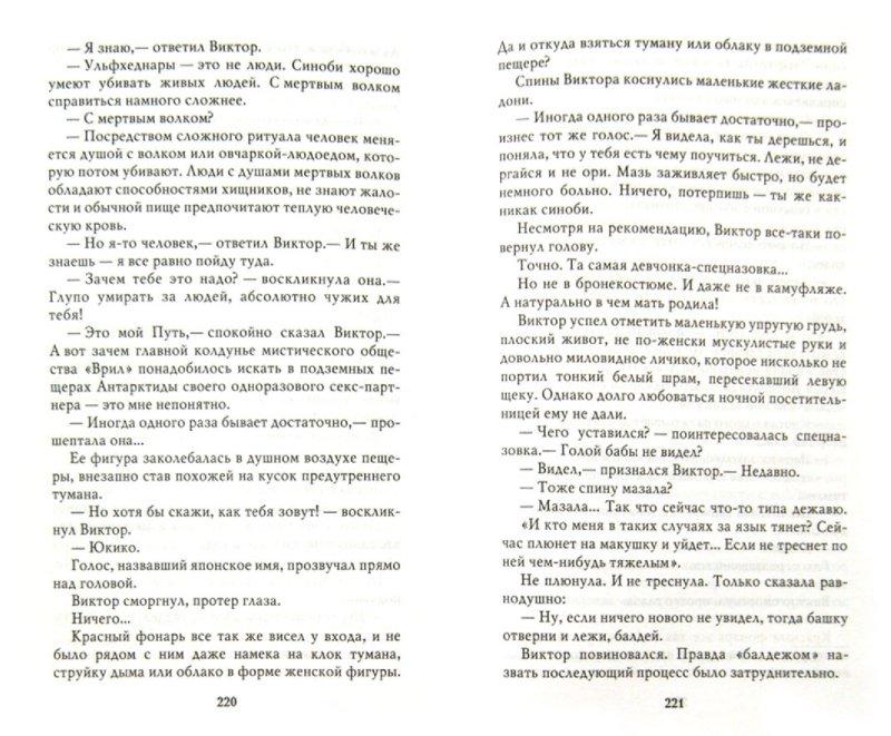 Иллюстрация 1 из 14 для Путь якудзы - Дмитрий Силлов   Лабиринт - книги. Источник: Лабиринт