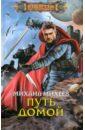 Путь домой, Михеев Михаил Александрович