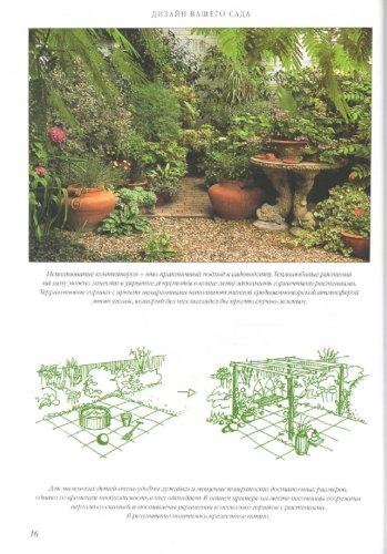 Иллюстрация 1 из 25 для Дизайн вашего сада. Варианты готовых решений - Тим Ньюбери | Лабиринт - книги. Источник: Лабиринт