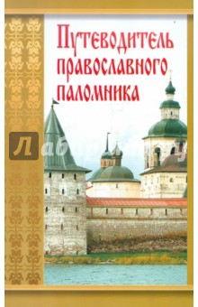 Путеводитель православного паломника