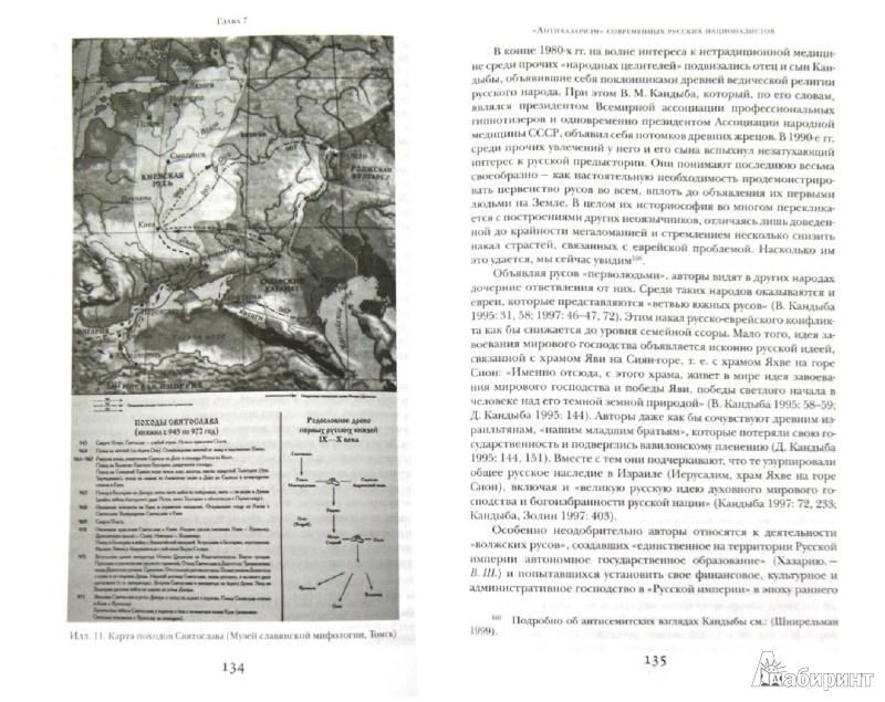 Иллюстрация 1 из 9 для Хазарский миф: идеология политического радикализма в России и ее истоки - Виктор Шнирельман | Лабиринт - книги. Источник: Лабиринт