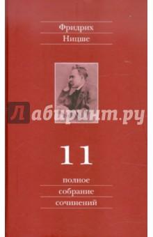 Полное собрание сочинений. В 13 томах. Том 11. Черновики и наброски 1884-1885 гг.