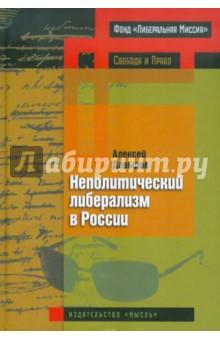 Неполитический либерализм в России подобен богу ретроспектива жизни м ю лермонтова