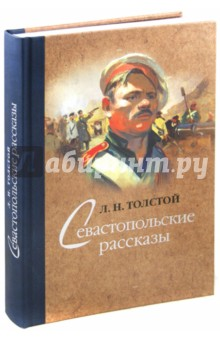 Севастопольские рассказы л н толстой л н толстой рассказы и сказки