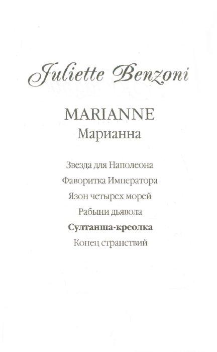 Иллюстрация 1 из 8 для Султанша-креолка - Жюльетта Бенцони | Лабиринт - книги. Источник: Лабиринт