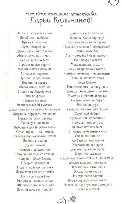 Иллюстрация 1 из 16 для Поцелуй вверх тормашками - Дарья Калинина   Лабиринт - книги. Источник: Лабиринт