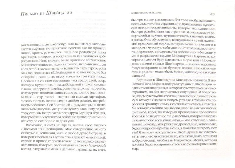 Иллюстрация 1 из 21 для Одиночество и любовь - Франсуаза Саган | Лабиринт - книги. Источник: Лабиринт