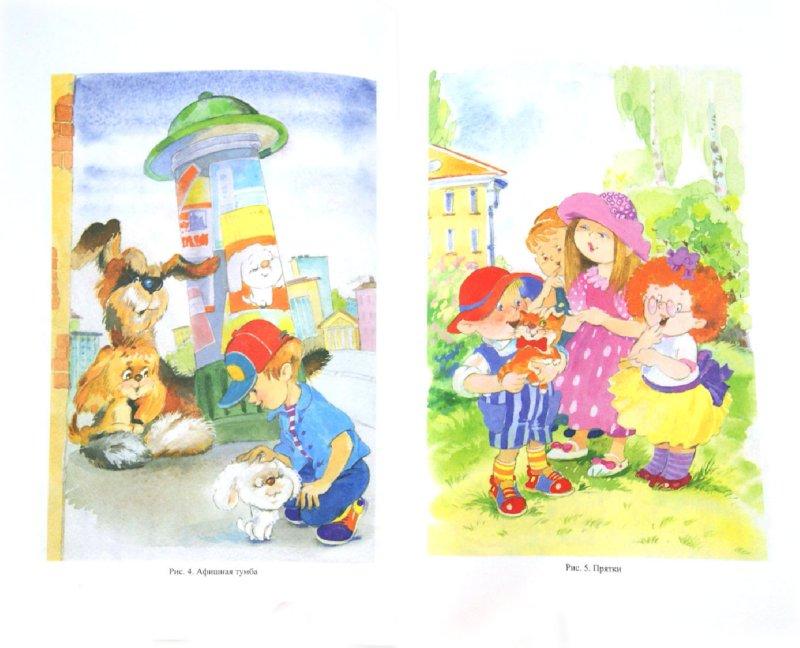 Иллюстрация 1 из 22 для Тренинги по сказкам для детей дошкольного возраста - Татьяна Куликовская | Лабиринт - книги. Источник: Лабиринт