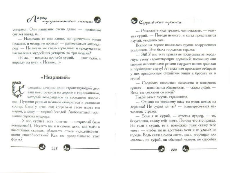 Иллюстрация 1 из 8 для Ларец мусульманских истин: легенды, предания, притчи - Нина Огнева | Лабиринт - книги. Источник: Лабиринт